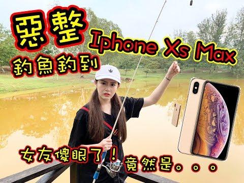 【惡整】釣魚釣到Iphone Xs Max !女友傻眼了,竟然是。。。