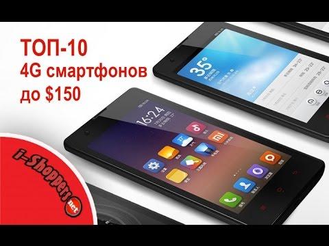 ТОП-10: лучшие недорогие смартфоны с 4G (LTE) из Китая (лето 2015 г.)