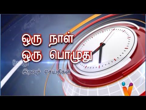 EVENING NEWS 7.30pm part 1 (26/5/19)