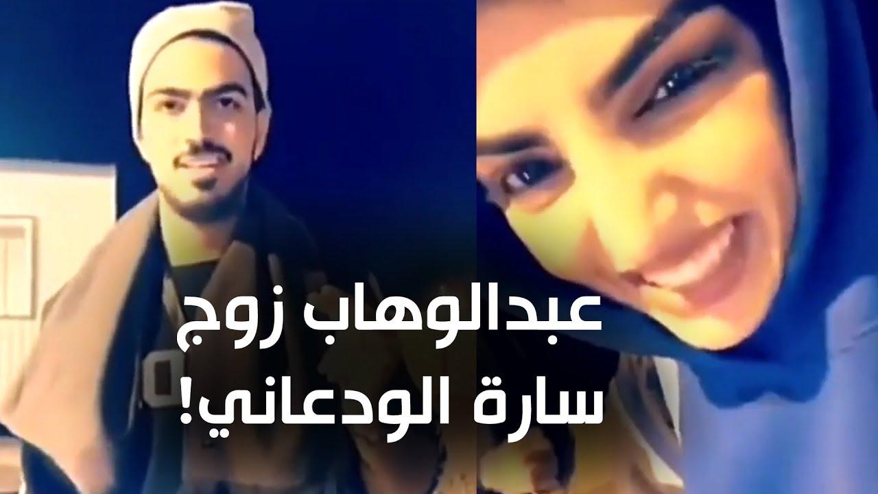 عبدالوهاب زوج سارة الودعاني Youtube