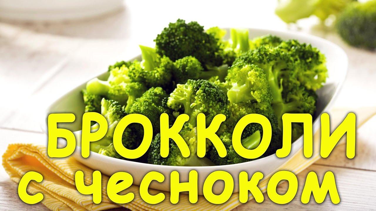 брокколи консервирование рецепты
