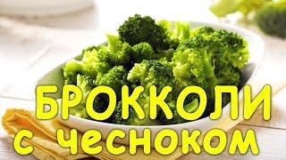 видео Рецепты блюд из брокколи в мультиварке: с курицей, сыром, на пару