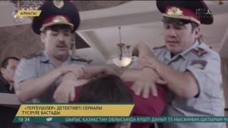 «Хабар» агенттігі Қазақстанда алғаш рет детектив жанрындағы қазақ тілді телехикаяны түсіруде