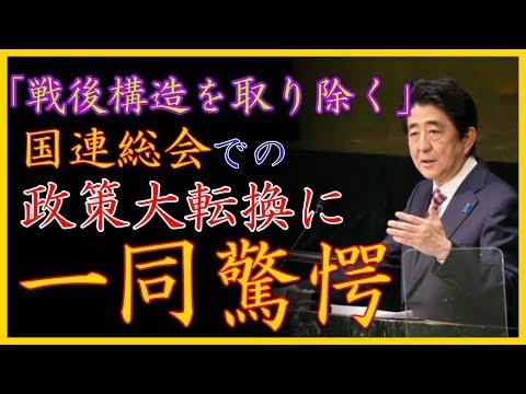 安倍首相国連総会で北朝鮮問題に言及。韓国文大統領とも会談し、その内容も影響か