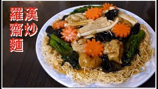 羅漢齋炒麵 麵底要煎得脆 汁要多 才好好吃 簡單易炒 你也炒來吃吧