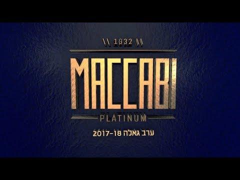 Maccabi Tel Aviv GALA 2017/18