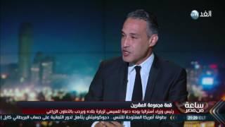 خبير: مصر ذهبت لقمة الـ20 دون هذا الأمر