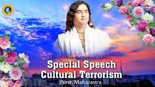 """Shri Devkinandan Thakur ji maharaj"" || Cultural Terrorism, Pune, Maharastra || #27/12/2016"