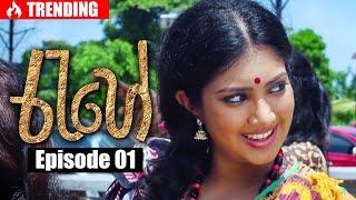 Rahee - රැහේ | Episode 01 | 10 - 05 - 2021 | Siyatha TV Thumbnail