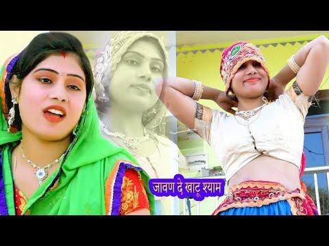 जावण दे खाटू श्याम || Khatu Shyam Bhajan 2019 || Khatu Shyam Haryanvi || Khatu Wale Baba Shyam Song thumbnail
