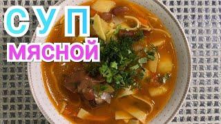 Мясной суп   Мясной суп с овощами   Суп с овощами и с мясом