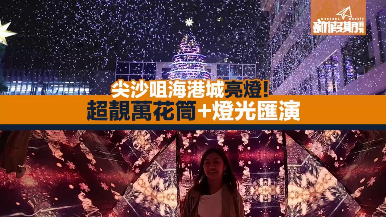 海港城全球最大聖誕萬花筒 聖誕好去處2018 - YouTube