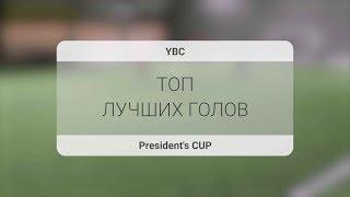 Лучшие голы YBC President s CUP 12 01 19