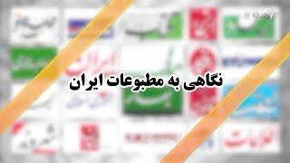 نگاهی به روزنامه?ها و نشریات روز ایران