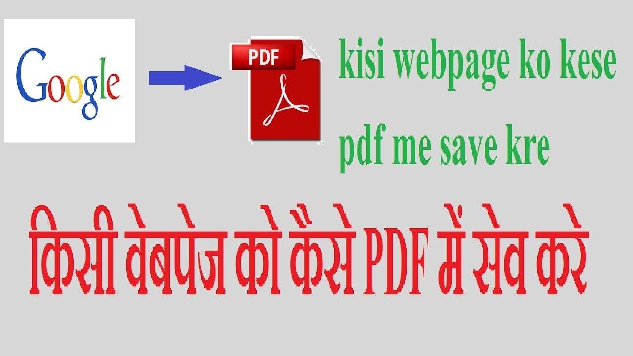 Kisi webpage ko kaise pdf me save kre youtube for Bedroom ko kaise sajaye