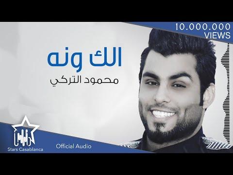 Mahmood Al Turki - Elek Wena (Exclusive) | 2016 | (محمود التركي - الك ونه (حصرياً