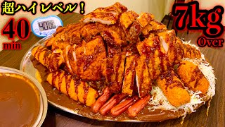 【大食い】揚げ物パラダイス‼️カツカレー(7kg Over)40分チャレンジ‼️【マックス鈴木】