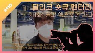 #110 커피엑스포에서 생긴일...딜리코 숏큐멘터리 1…