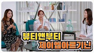 [최정민원장]  유진의 뷰티 앤 부티 닥터제이엠 출연
