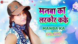 मनबा का Manba Ka Full Audio | Manba Ka Larkor Karke | Sandhya Sargam | Arya Sharma