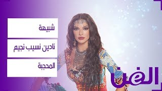 هذه شبيهة نادين نسيب نجيم المحجبة