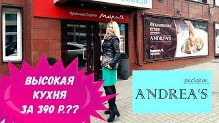 Ресторан Андреас (Andrea's) /Нижний Новгород/ обзор бизнес ланча