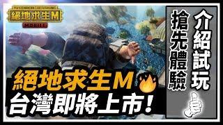《PUBG MOBILE:絕地求生M》即將在台灣上市❗❗|居然跟大明星合作 | 到底好不好玩呢!?????遊戲介紹試玩