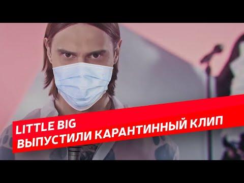 Little Big выпустили карантинный клип