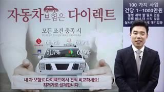 자동차 다이렉트보험 수당 및 자세한설명!