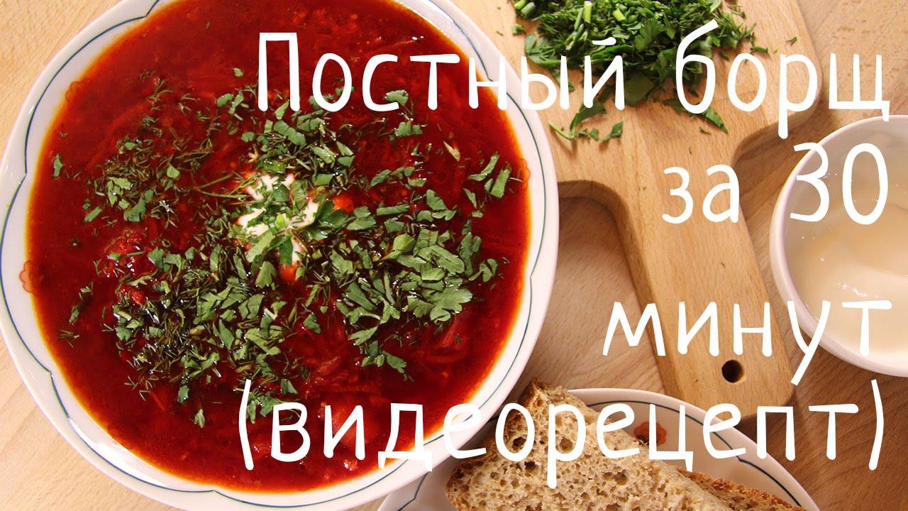 Как приготовить постный борщ за 30 минут или путь к сердцу вегетарианца :)