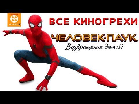 Все киногрехи 'Человек-паук: Возвращение домой' - Народный КиноЛяп