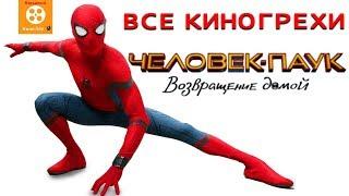 """Все киногрехи """"Человек-паук: Возвращение домой"""" - Народный КиноЛяп"""
