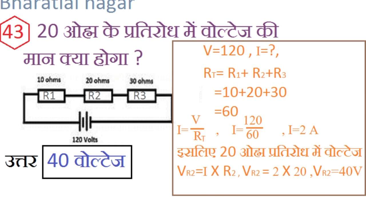iti electrician theory 100 most important question and answer part 5