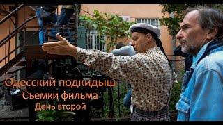 """""""ОДЕССКИЙ ПОДКИДЫШ"""" - Съемки фильма. День второй."""