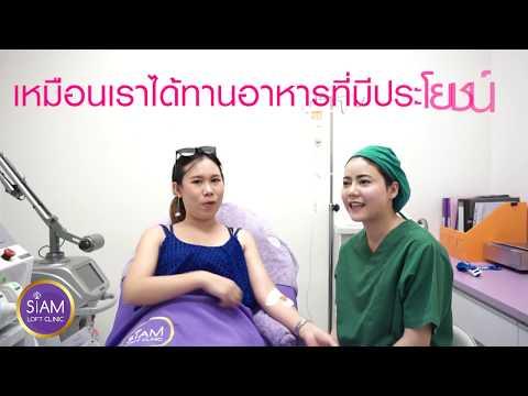 ไขข้อข้องใจ เรื่องการฉีดผิวขาว กับคุณหมอหนึ่ง ::: [Siam Loft Clinic]
