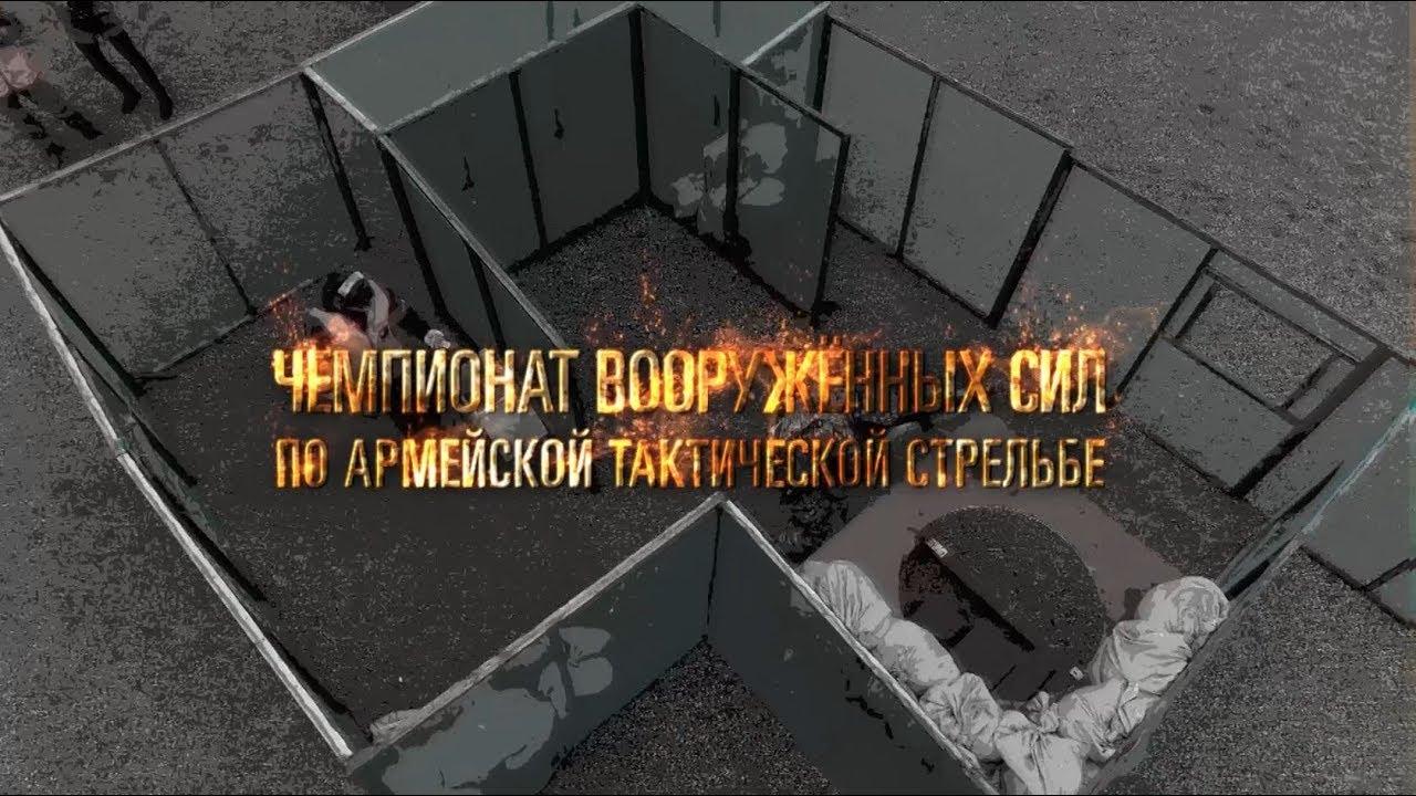 Лучшие моменты чемпионата ВС РФ по армейской тактической стрельбе в парке «Патриот»