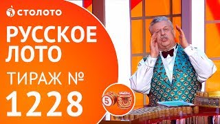 Столото представляет | Русское лото тираж №1228 от 22.04.18