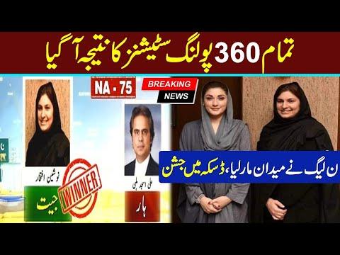 PMLN Wins Daska NA-75 By-Election | Major Setback To Imran Khan