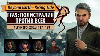 Полистралия против всех! Серия №5: Давай повоюем (ходы 117-128). Beyond Earth - Rising Tide