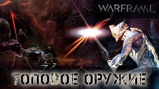 Warframe: Самое Топовое Оружие!