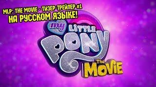 My Little Pony: The Movie [ОЗВУЧКА] Тизер-трейлер #1 [2017] - НА РУССКОМ ЯЗЫКЕ