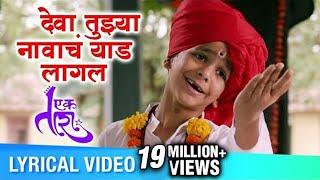 Gambar cover Deva Tujhya Navach Yed Lagal | Lyrical Video | Ek Taraa | Vidhit Patankar | Santosh Juvekar