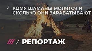 Зачем шаманы сожгли верблюдов «во славу России»
