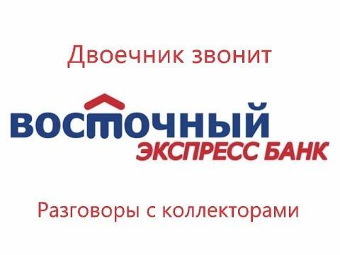 Двоечник из Восточного банка хочет оплат