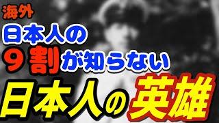 海外「歴史教科書やテレビ番組でなぜ取り上げない..」日本人の9割が知らない海外で大きな功績を残した日本人の英雄【海外の反応】