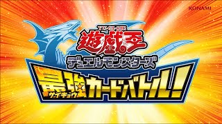 公式ホームページ http://www.konami.jp/yugioh/card_battle/ ※動画に含...