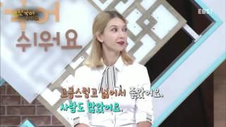 한국어 쉬워요 - 제57강- 출입국관리사무소_#002