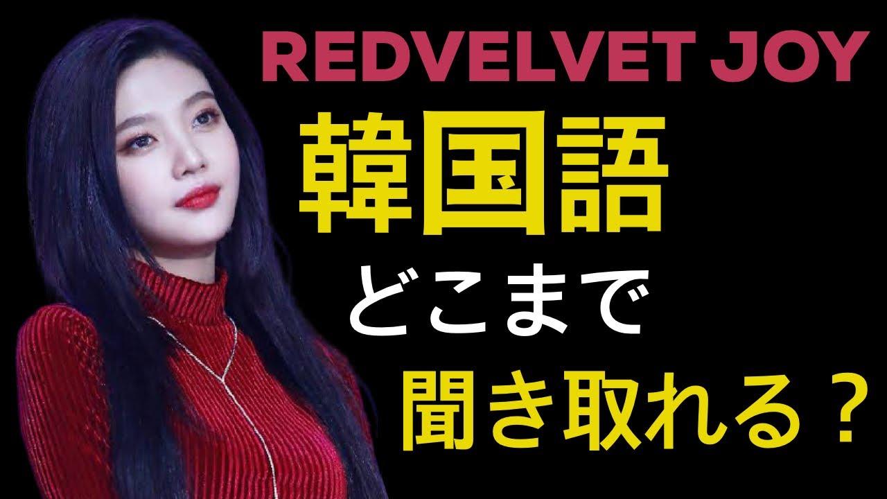 REDVELVETのJOYの韓国語、どこまで聞き取れる? Joosチャレンジ