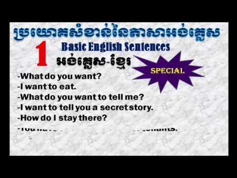 Learn English Khmer, sentence structure apart 6