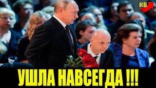 Ушла Тихо и Навсегда! Умерла Заслуженная Артистка России!